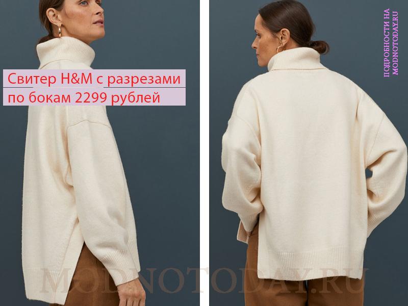 Свитер H&M с разрезами по бокам
