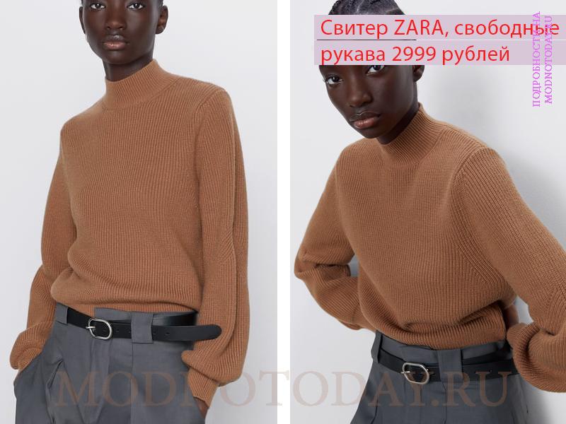Свитер ZARA со свободными рукавами