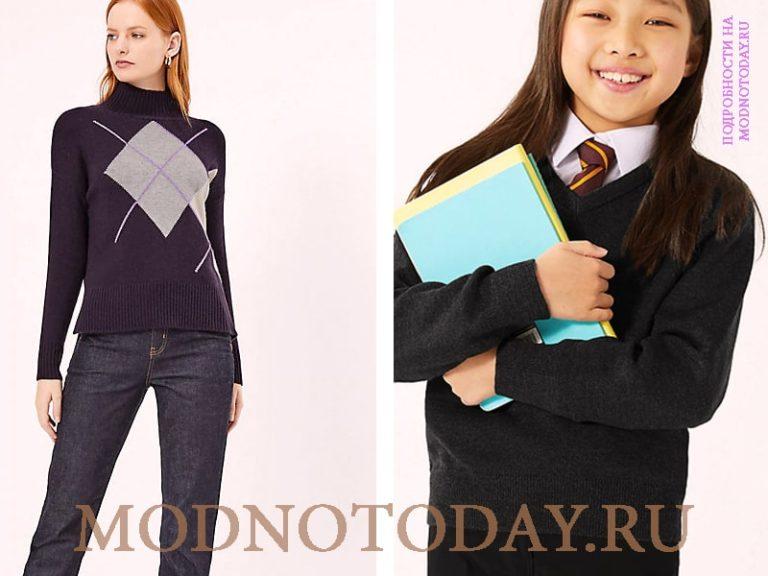 свитер рубашка в школу