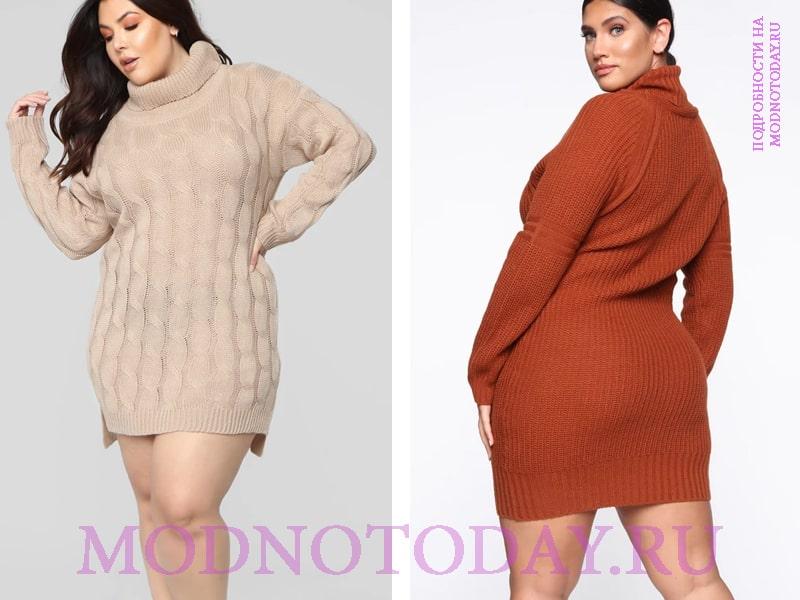 Платье-свитер для нестандартной женщины