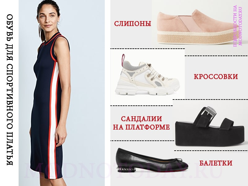 Обувь под платье с лампасами в спортивном стиле