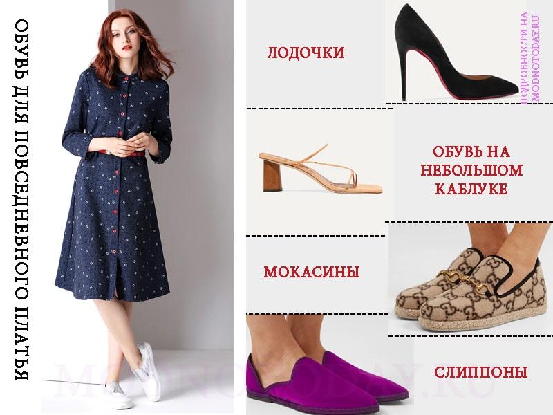 Обувь для повседневного платья