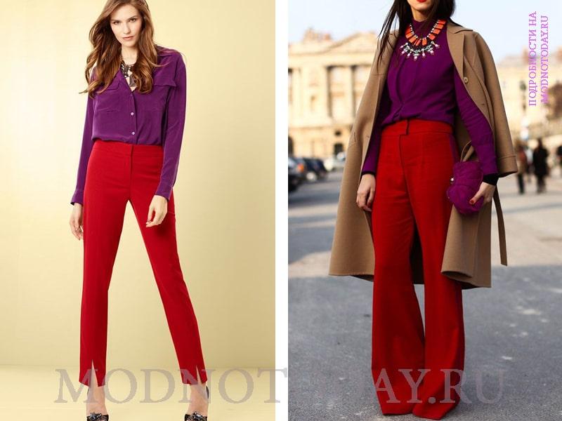 Фиолетовая рубашка с красными брюками